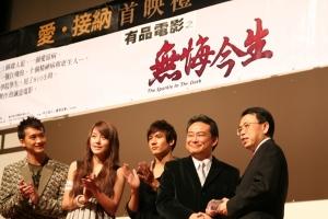 12月17日慈善首影禮於香港會展舉行,導演梁鴻華(右二),演員吳浩康(左一)、蔣雅文(左二)及關智斌(中)均有出席。(圖:基督日報) <br/>