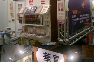 來自香港參展的基督教出版商包括有華宣、道聲、證主、環球和華文書業。(圖:本報記者) <br/>