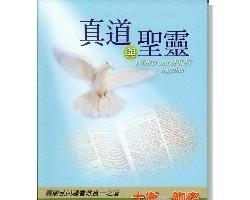 《真道與聖靈--靈恩派與福音派合一之道》封面。 <br/>