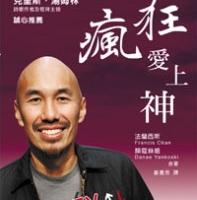 Crazy Love的繁體中文版於今年3月30日由中國主日學協會出版,書名譯為《瘋狂愛上神》。 <br/>