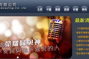 遠東廣播新台徽 <br/>