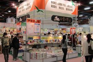 七家基督教出版社與機構聯合參展第二十一屆台北國際書展。(圖:今日基督教報) <br/>