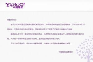 中國雅虎發公告宣佈停運。 <br/>