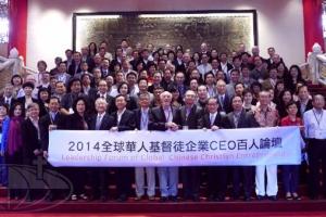 「2014全球華人基督徒企業CEO百人論壇」與會者合影。(圖:世界華福官網截屏) <br/>