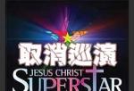 JesusStars.jpg