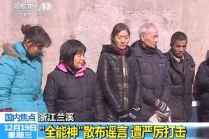 中國當局透過電視媒體對全能神進行輿論攻擊。(圖:網絡截屏) <br/>