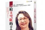 新書《上帝給王雪紅的十堂課》