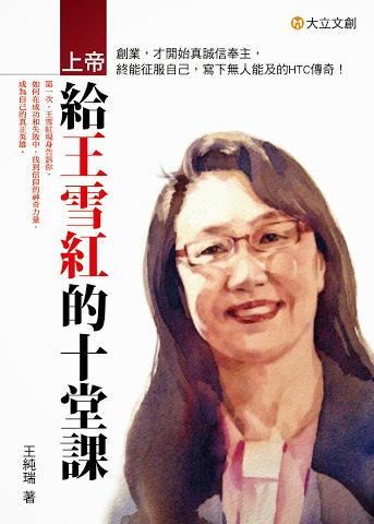 王雪紅以信念理念經營HTC, 在社會上見證上帝的帶領。