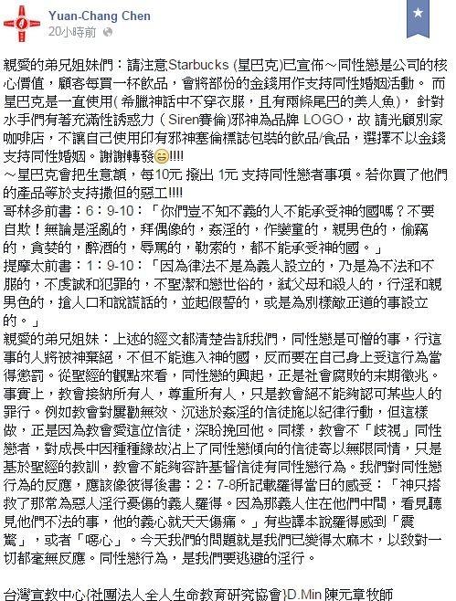 台灣宣教中心臉書上一則「拒喝星巴克」的貼文。