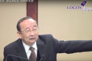 劉富理牧師 <br/>視頻圖