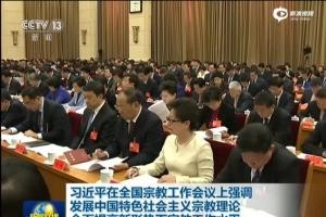 中國全國宗教工作會議。 <br/>視頻圖