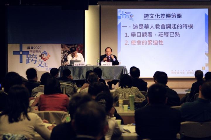 2014年10月底在南韓舉行、世界華福中心主辦以「教會建門徒.差傳及萬民」為主題的「異象2020全球論壇」(圖:華福中心官網)。