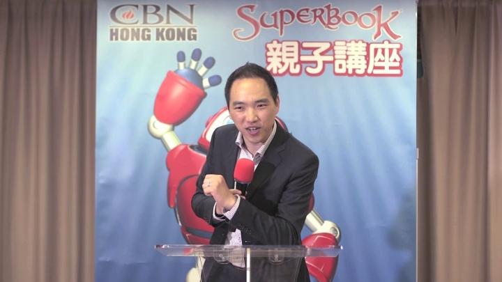 「樂Sir」梁偉樂以Superbook作親子講座題材。(圖:視頻截圖)