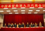 2013年9月8日上午,中国基督教第九次代表会议在北京开幕。(圖:來自網絡)