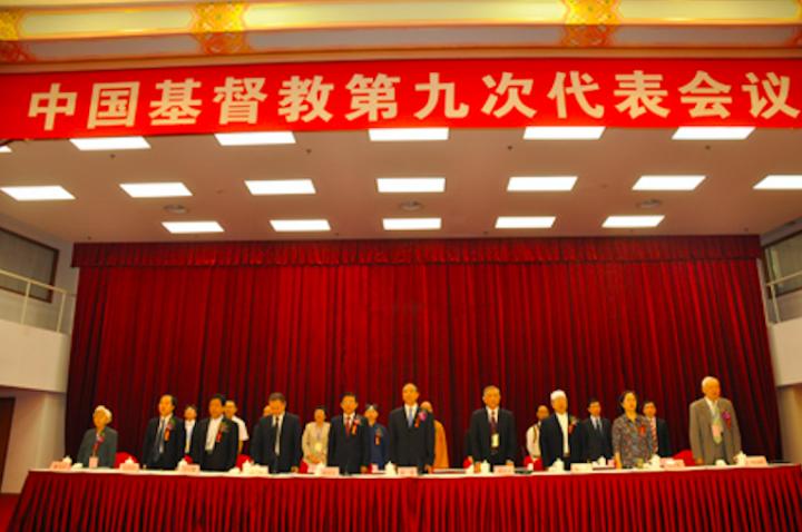 2013年9月8日上午,中國基督教第九次代表會議在北京開幕。(圖:來自網絡)