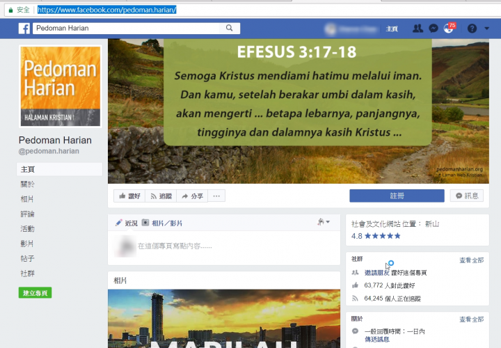 馬來西亞「靈命日糧事工」設立馬來文臉書,牧養當地基督徒。(圖:「靈命日糧事工」網頁)