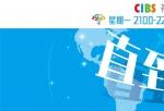 遠東廣播有限公司製作《直到地極》於10月在香港電台普通話台開始播放。(圖:香港電台網站).jpg