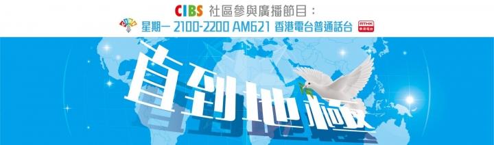 遠東廣播有限公司製作《直到地極》於10月在香港電台普通話台開始播放。(圖:香港電台網站)