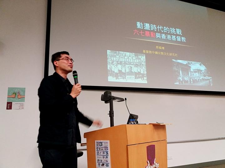 宗文社社長邢福增教授分析六七暴動對香港基督教的衝擊,及香港教會對事件的回應與反思。(圖:「文宗社」臉書)