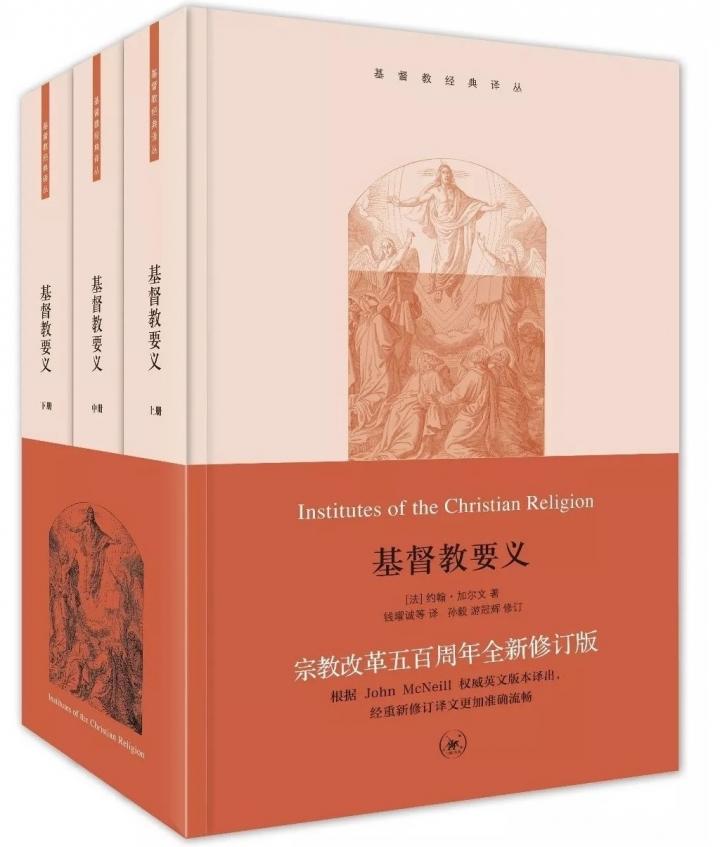 《基督教要義》為宗教改革神學家約翰·加爾文著作,有助中國教會的學習。(圖:橡樹文字工作室)