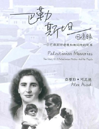《巴勒斯坦回憶錄》講述一位巴勒斯坦母親和她同胞的故事。(圖:網絡圖片)