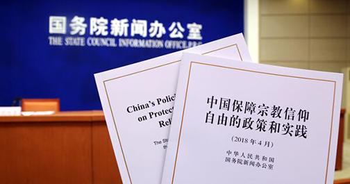 4月3日,國務院新聞辦公室於當日發表《中國保障宗教信仰自由的政策和實踐》白皮書。(圖:國務院新聞辦公室官網)