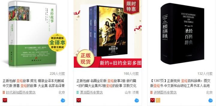 網上商店只售聖經故事及百科書籍。(圖:網店截圖)