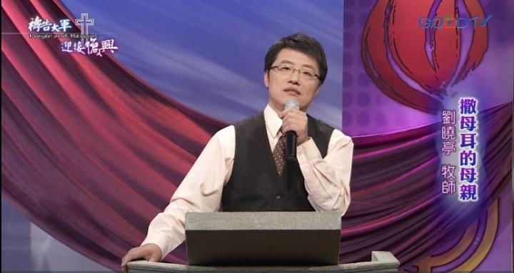 好消息電視台《禱告大軍》2014年的一集節目,由劉曉亭牧師(劉三牧師)傳講有關撒母耳先知的母親的信息。(圖:好消息電視台 截圖)