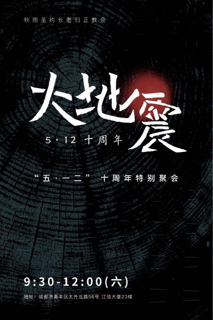 中國四川成都秋雨聖約教會舉辦5.12大地震10週年禱告會遇到當局阻攔。(圖:秋雨圣约教会/Facebook)