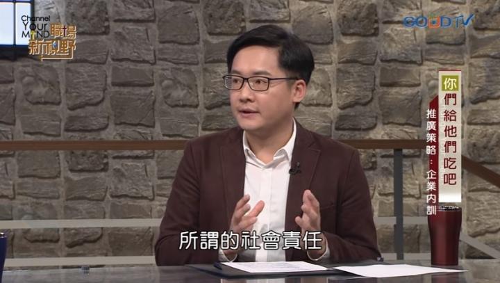 5月13日陳凱聖作客好消息電視台《職場新視野》節目,以台灣最早成立之社會企業之一「以立國際服務」的創始人身份,向眾多的基督徒講述自己的職場觀念以及創業經歷中的困境、突破和生命所得。(GoodTV/YouTube截圖)