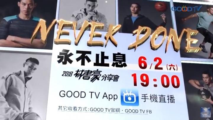 「永不止息2018林書豪分享會」將於6月2日晚間7點在台灣花蓮小巨蛋舉行。不能到現場的朋友,也可以在晚間7點,通過GOOD TV好消息電視台官網,APP或者粉絲專頁收看直播。