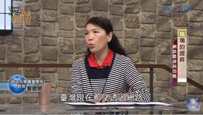 台灣好消息電視台(GOOD TV)《職場新視野》節目的喬美倫老師近日採訪了白絲帶關懷協會創辦人兼政治大學廣電系教授黃葳威。(YouTube 截圖)