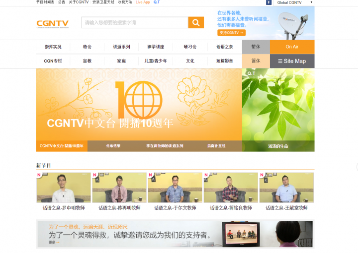 基督教福音電視CGNTV中文台(Christian Global Network Television)主頁.
