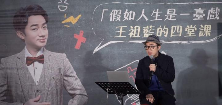 藝人王祖藍在堂課講授情況。(圖:創世電視臉書)