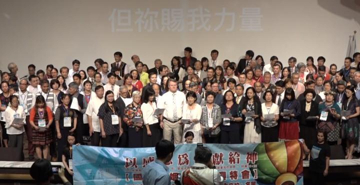 在台東舉辦的國際婚姻家庭復興特會中,逾百位牧者夫婦重新立約,為婚姻打氣。(圖:視頻截圖)