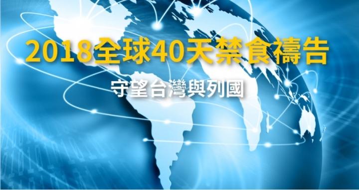 由台灣教會發起並推動的,連結各國教會的「全球40天禁食禱告」(2018 Global 40 Day Fast And Pray)將於8月1日開始,直到9月9日為止。(官方網站截圖)