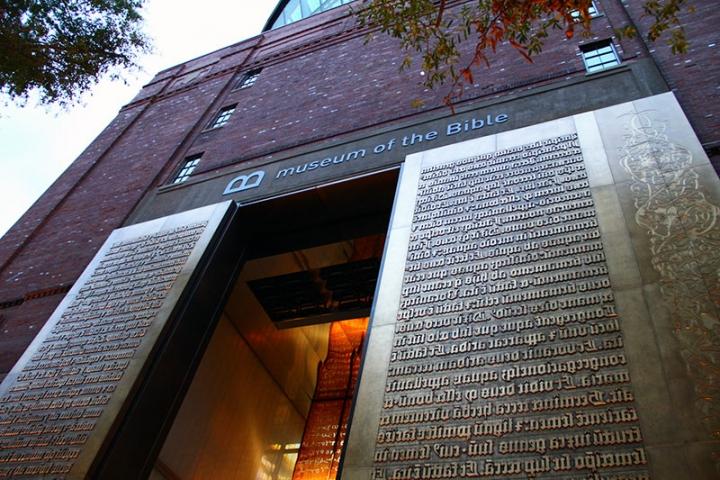 聖經博物館 (圖:來自網絡)