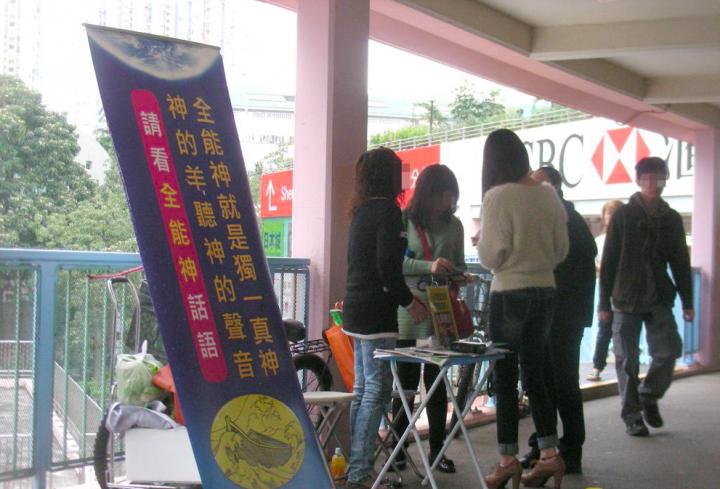 全能神教曾高調開設街站宣傳 (圖:來自網絡)