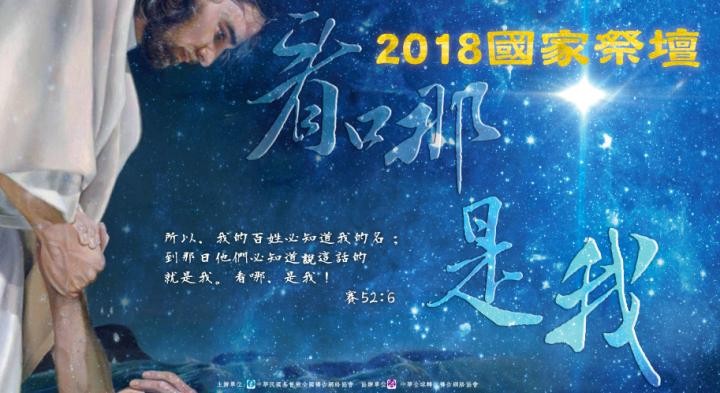 台灣2018國家祭壇主題海報 (圖:來自國家祭壇官網)