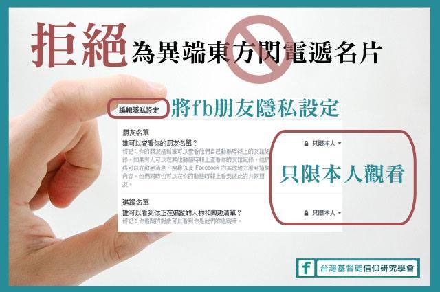 台灣基督徒信仰研究學會提醒信徒小心防範東方閃電利用臉書宣傳其異端信息。