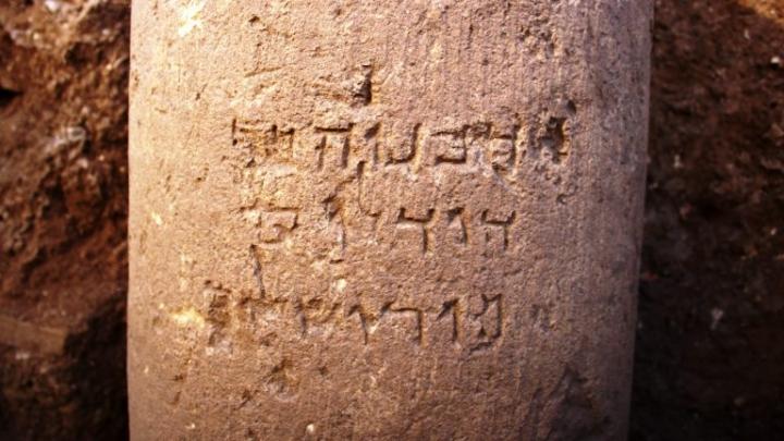 最古老「耶路撒冷」碑文 (圖:Danit Levy/Israel Antiquities Authority)