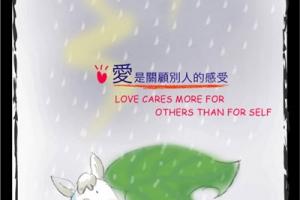 愛是關顧別人的感受。 <br/>