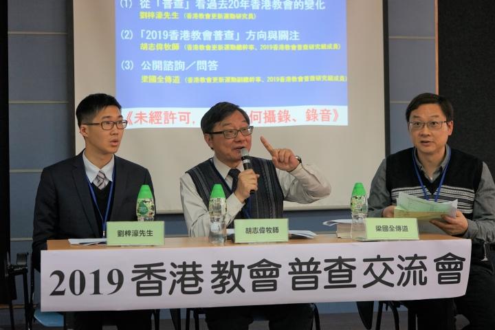 「2019香港教會普查」交流諮詢會。(圖:基督日報)