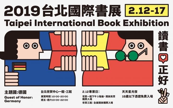 第27屆台北國際書展主題「讀書正好」。(圖:台北國際書展網)