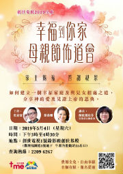 5月4日舉行「幸福到你家母親節佈道會」。(圖:影音使團提供)