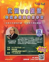 5月6日舉行「幸福小組異象分享會」。(圖:影音使團提供)