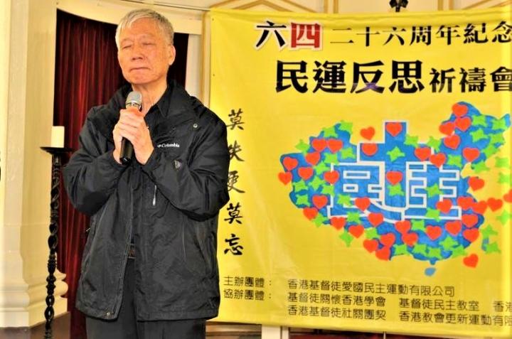 朱耀明牧師在2015年「六四」反思會領禱。(圖:香港基督徒愛國民主運動臉書)