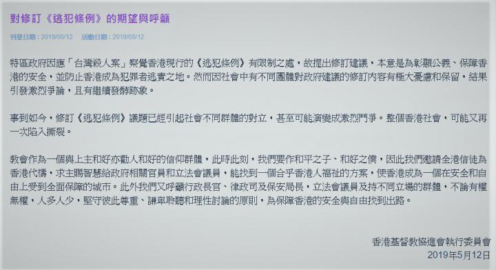 協進會發表「對修訂《逃犯條例》的期望與呼籲」聲明。(圖:基督教協進會網站)