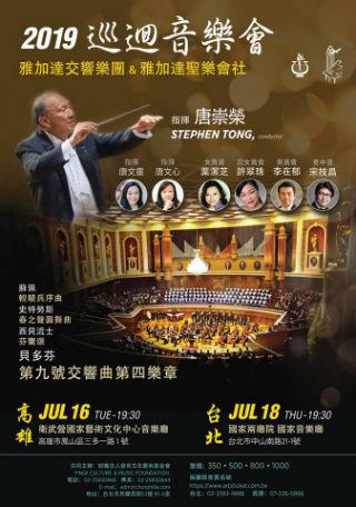 「2019巡迴音樂會」將於7月在高雄及台北舉行。(圖:印尼歸正福音教會網站)