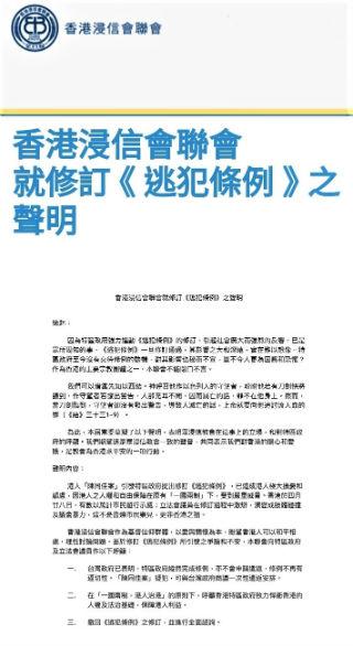 香港浸信會聯會刊修訂《逃犯條例》聲明。(圖:浸聯會網絡)